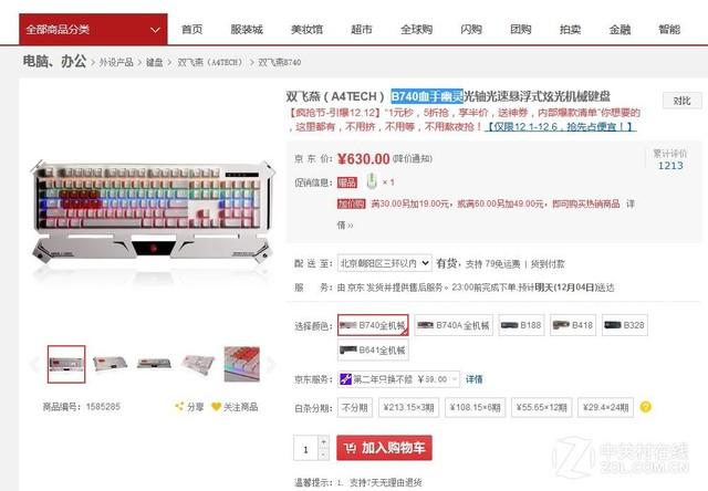 买键盘送鼠标 血手幽灵B740仅售630元