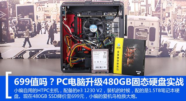 699值吗?PC电脑升级480GB固态硬盘实战