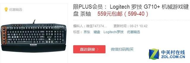 什么值得买?罗技G710+疯狂特价仅559元