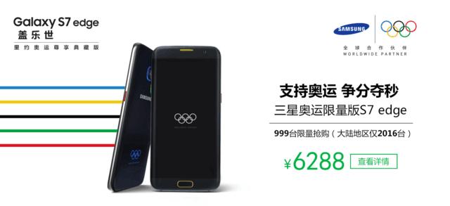 6288元且限量 三星S7 edge奥运版开售
