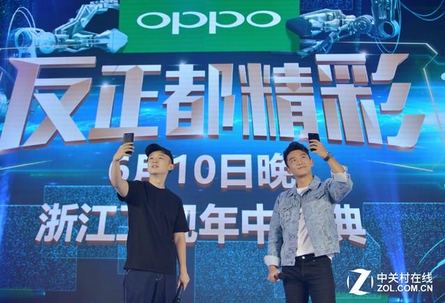 """引领潮流文化 OPPO发布会""""玩""""出新花样"""