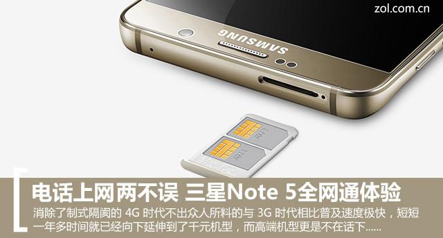 电话上网两不误 三星Note 5全网通体验