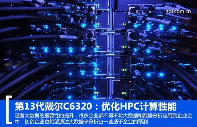 优化HPC计算性能:第13代戴尔C6320