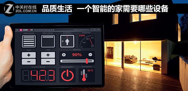 品质生活 一个智能的家需要哪些设备