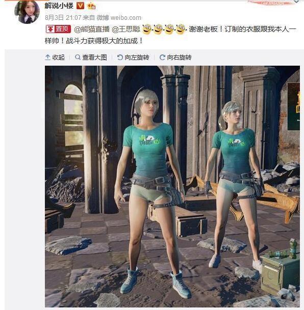 王思聪送小楼吃鸡定制服装 限量20套