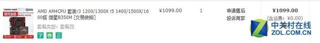 3000元低成本装机:好用划算妹子满意