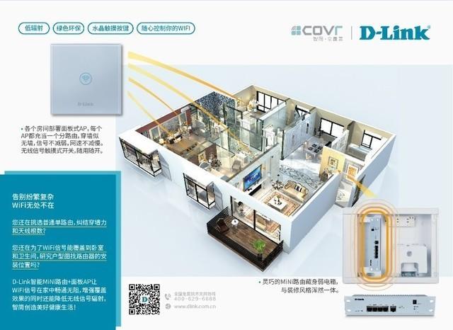 D-Link智能网关亮相2017国际建筑智能化峰会