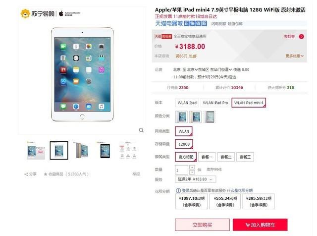 美好尽在方寸间 苹果iPad mini4天猫贵必赔