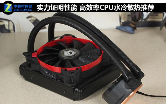 实力证明性能 高效率CPU水冷散热推荐