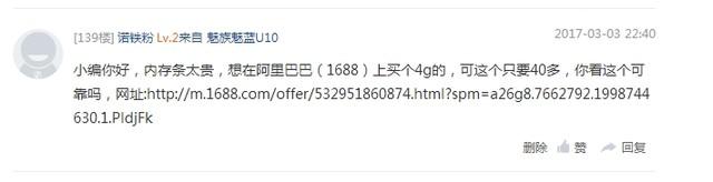 硬件衙门:85元包邮的4G内存是什么鬼?