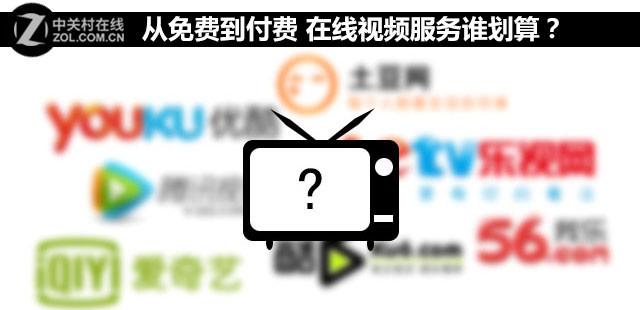 网络视频哪家强 国内在线视频服务横评