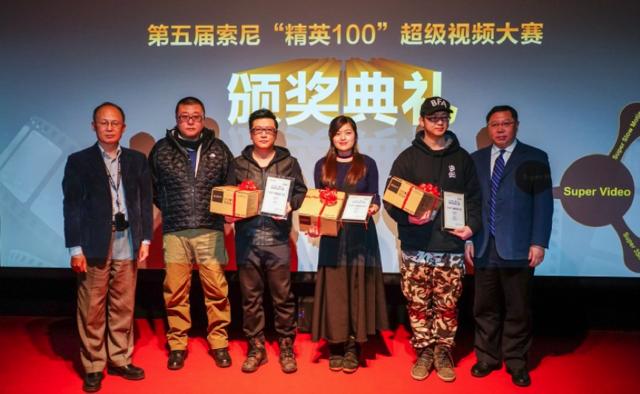 """第五届索尼""""精英100""""超级视频颁奖典礼"""