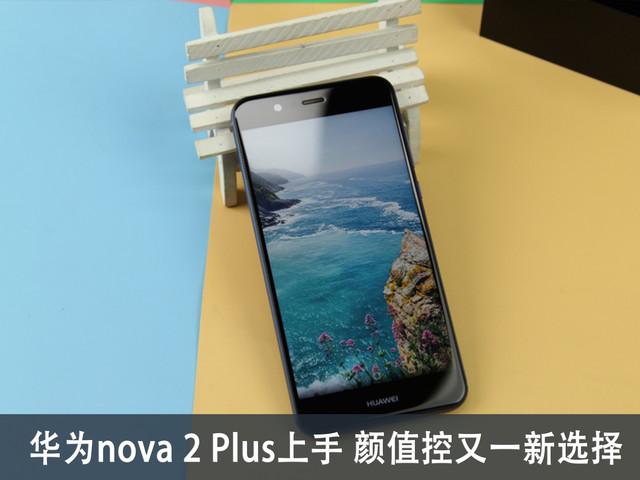 华为nova 2 Plus上手 颜值控又一新选择