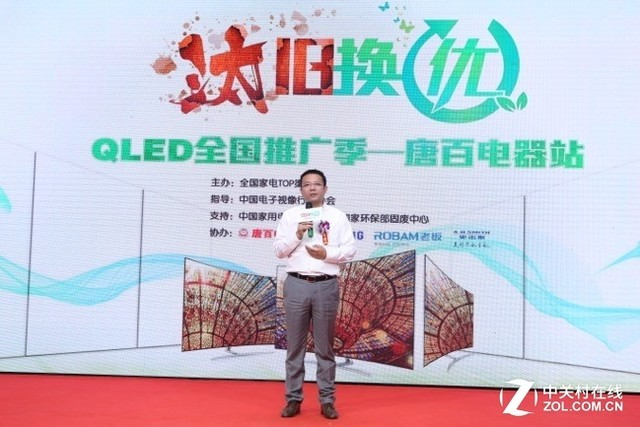 """再掀彩电升级热潮 三星QLED""""汰旧换优""""惠利唐山"""
