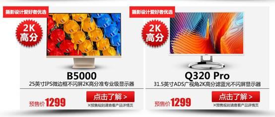 打响京东618第一炮 HKC显示器预售优惠集锦