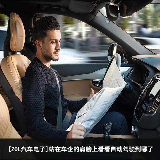 站在车企的肩膀上看看自动驾驶到哪了