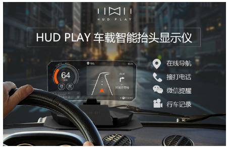 智能汽车抬头显示火热,HUD PLAY崭露头角