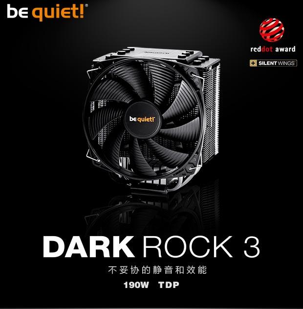 be quiet!Dark Rock 3散热器,给你不一样的夏天