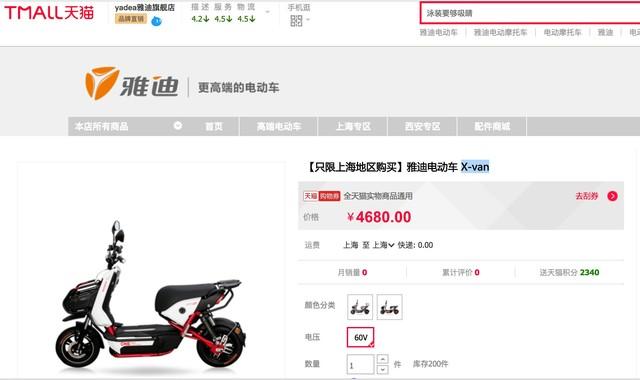 天生丽智 雅迪电动车X-van炫酷4680元