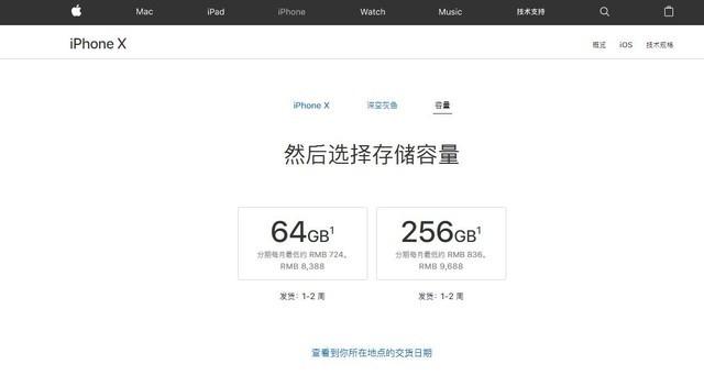 真实底价告诉你 去哪买iPhone最便宜省心
