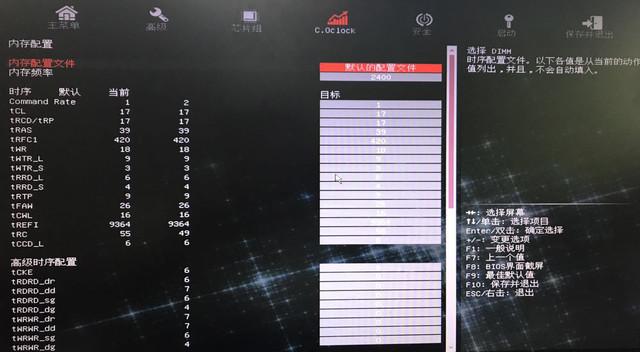 装机不求人:B250主板如何进行内存超频