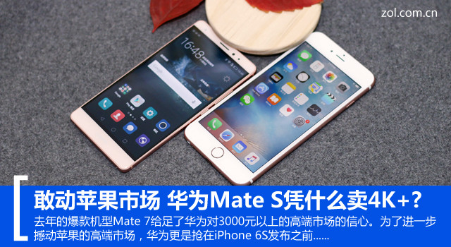 敢动苹果市场 华为Mate S凭什么卖4K+?