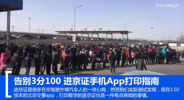 告别3分100 进京证手机App打印指南