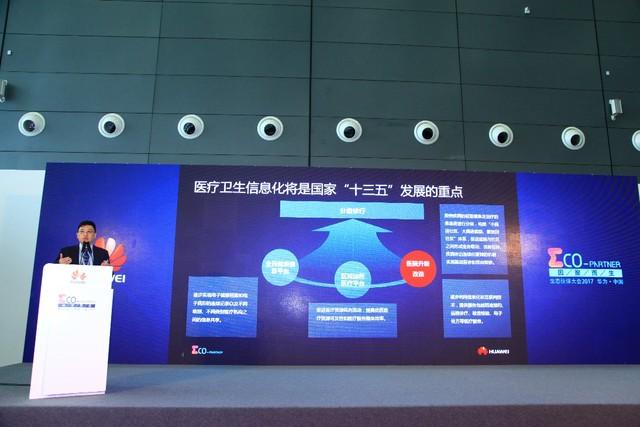 华为中国生态伙伴大会-2017在长沙隆重召开
