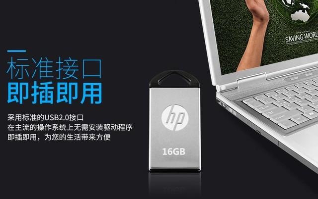 便捷时尚 HP U盘车载中控小能手售36.8元