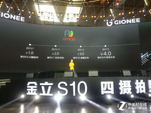 金立S10发布:全球首款四摄 售价2599