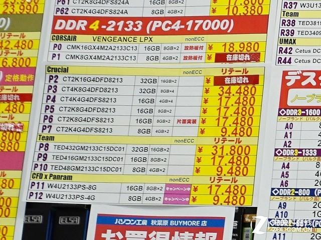 日本秋叶原内存价格调查:全方位暴涨!