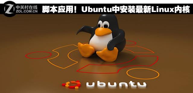 脚本应用!Ubuntu中安装最新Linux内核