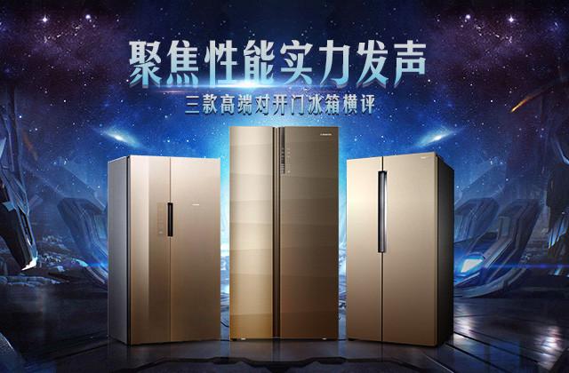 聚焦性能实力发声 三款高端对开门冰箱横评