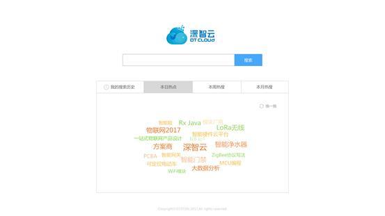 深智云发布物联网行业首款搜索引擎工具