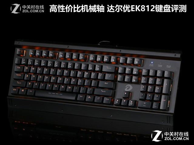 高性价比机械轴 达尔优EK812键盘评测