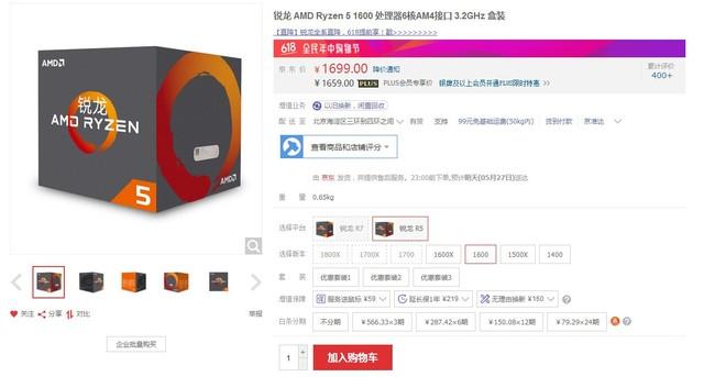 性价比超高 锐龙 Ryzen 1600售1749元