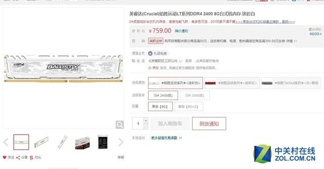 极致体验 英睿达DDR4 8G内存火热促销!