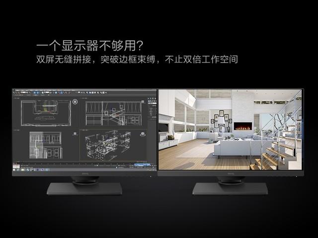 明基PD2500Q设计专业显示器,有颜更有实力