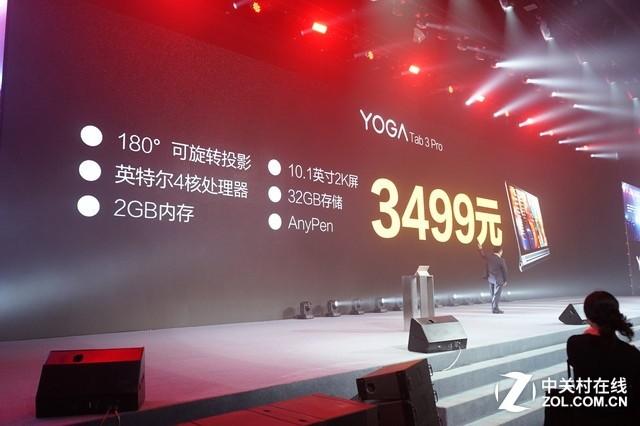 匠心之作 联想发布YOGA系列三大新品
