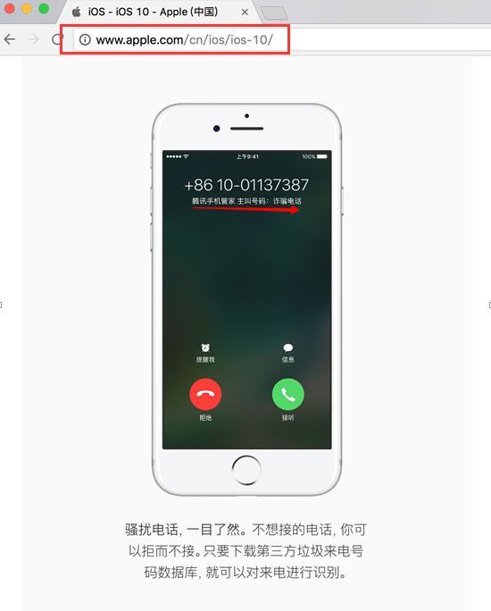 iOS10上线 苹果官网推荐腾讯手机管家骚扰拦截