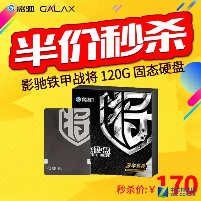 170元=120G SSD 年度豪华大奖尽在影驰日