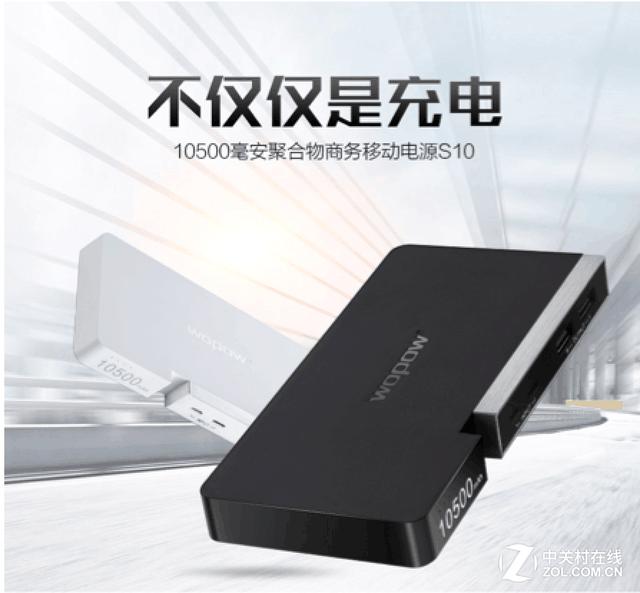 能当手机支架的移动电源 沃品S10新上市