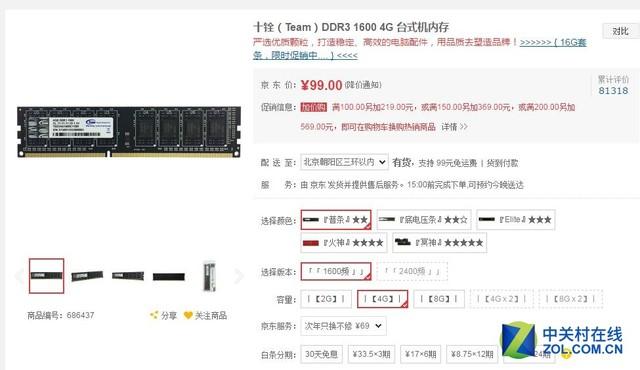 精选颗粒 十铨DDR3 1600 4G 内存售99元