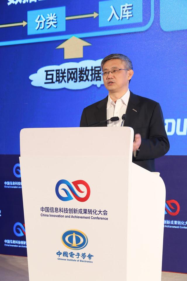 中国信息科技创新成果转化大会隆重举行