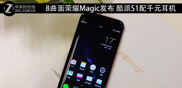 8曲面荣耀Magic发布 酷派S1配千元耳机