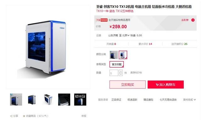 炫酷灯光效果 至睿创客TX12机箱售259元