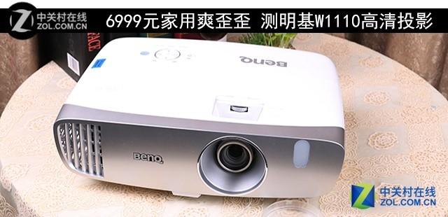 6999元家用爽歪歪 测明基W1110高清投影
