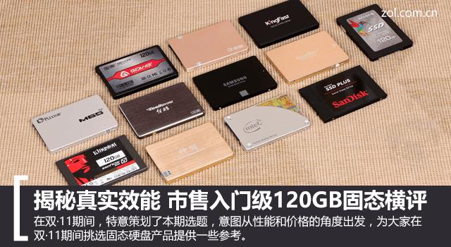 揭秘真实效能 市售入门级120GB固态横评