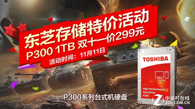 1TB不到300元?东芝品牌日大促就在今天