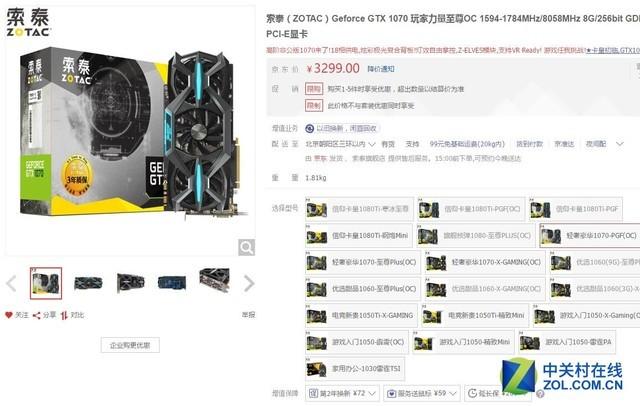 延续豪华用料 索泰GTX1070 PGF售3299元